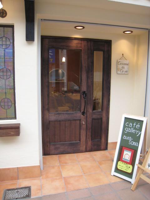 Cerceau de Caya(せしゅ~ ど かや)の入口2