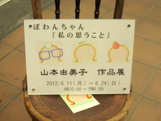 山本由美子さん 作品展の入口看板