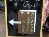 20120720 佐々木潤子さん着物のリメイク作品展 入口の看板