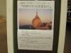 20120825 須田郡司さん 石の語りべ 『世界の巨石を訪ねて』1