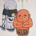 画工 殿村栄一 さん  「まあるい心」展
